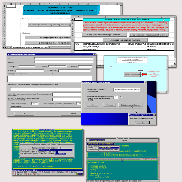 A.V.T. Software. Home page. S5. Educational and Scientific Projects